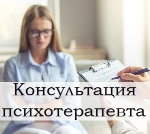 Помощь врача-психотерапевта